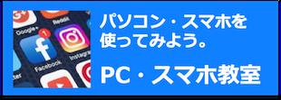 PCスマホ