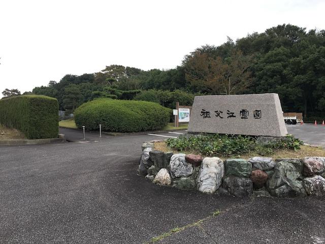 稲沢市営 祖父江霊園3