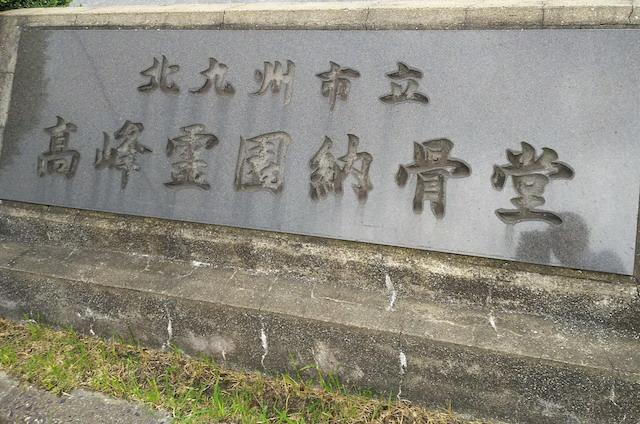 北九州市立高峰霊園_04