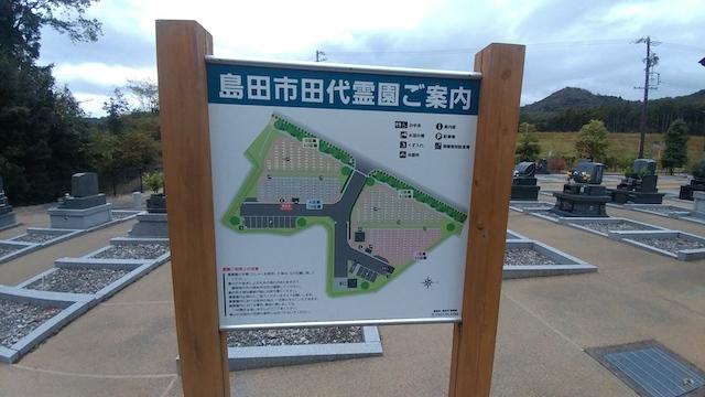 島田市営田代霊園