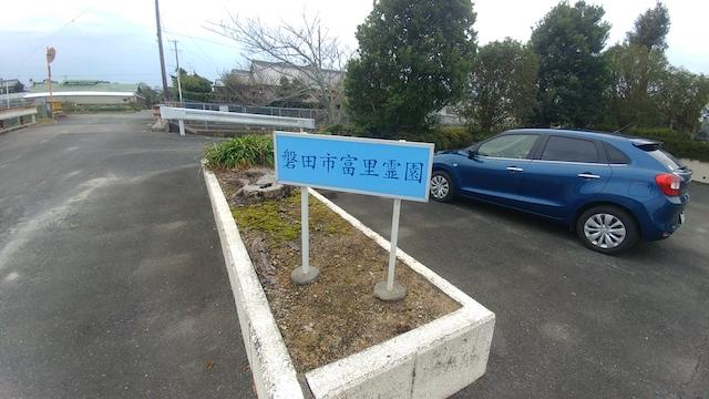磐田市 富里霊園4