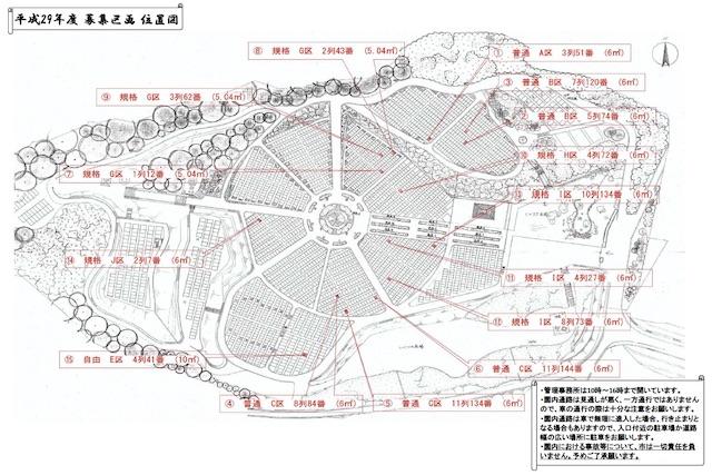 飯塚市営 飯塚霊園1