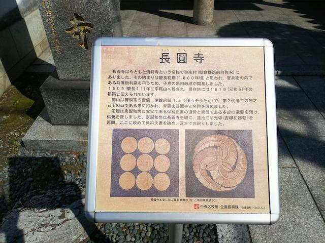 青龍山 長圓寺(長円寺)2