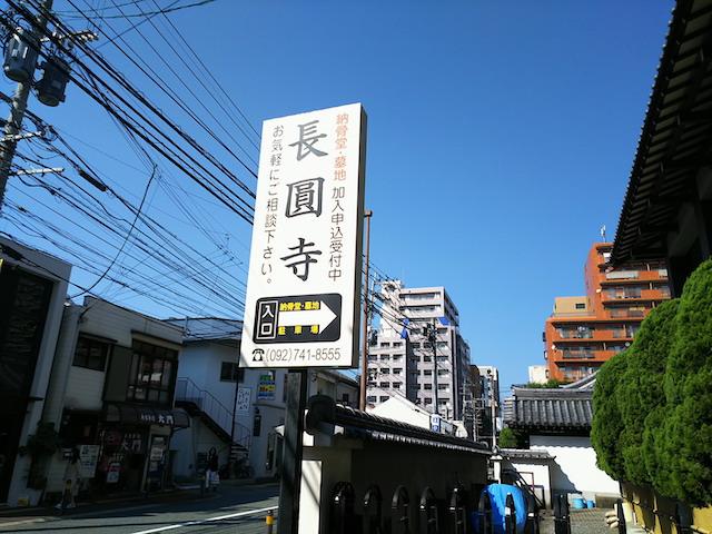 青龍山 長圓寺(長円寺)3
