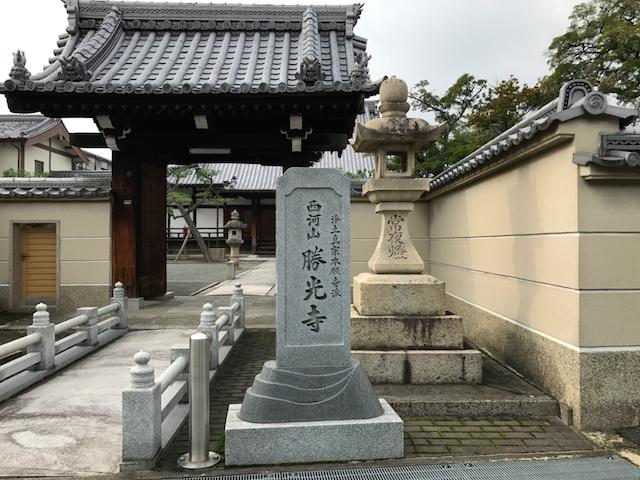 勝光寺墓地09