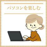 シニアのパソコン.com_07
