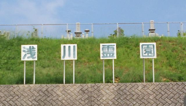 北九州市立 浅川霊園_01