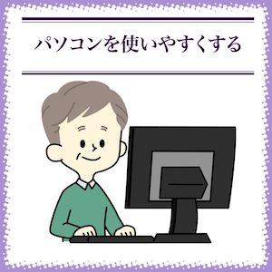 シニアのパソコン.com_05