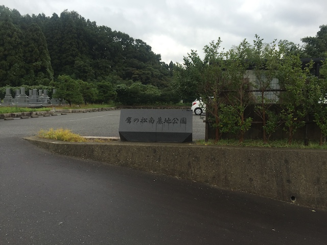 津幡町営 鷹の松南墓地公園_03