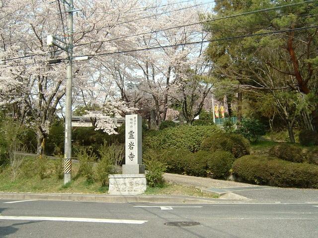 霊岩寺墓苑05