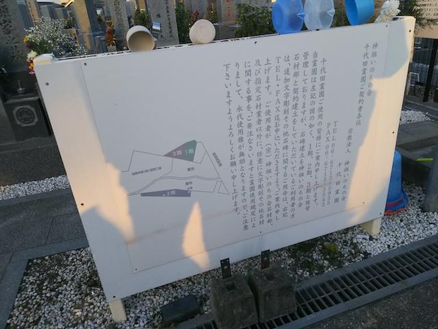千代田霊園04