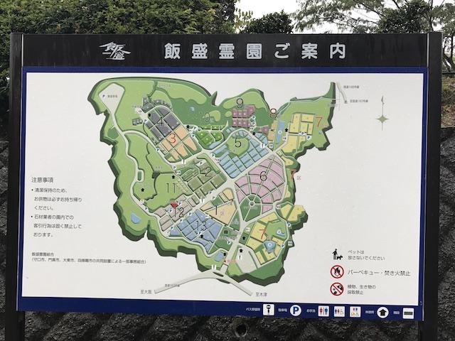 飯盛霊園09