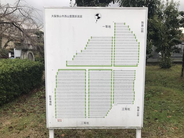 大阪狭山市 西山霊園06