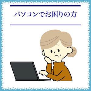 シニアのパソコン.com_06