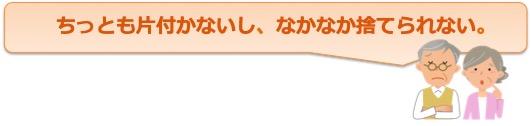生前整理セミナー_03