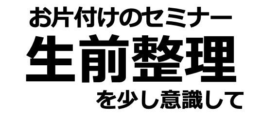 生前整理_01