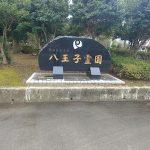 磐田市 八王子霊園