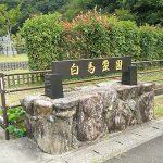 山田白馬霊園