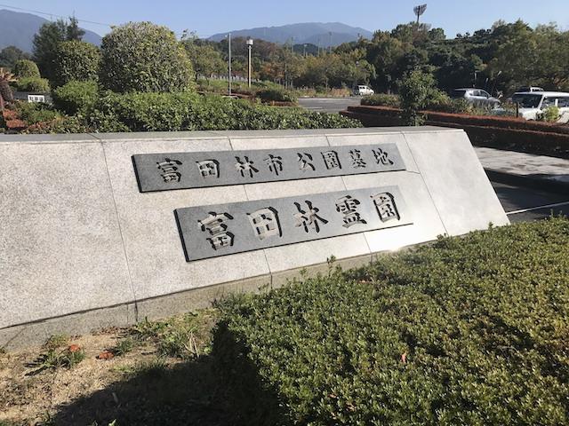 富田林市営 富田林霊園05