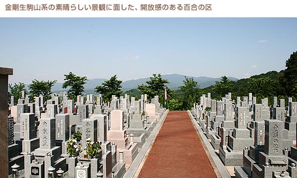 終活_金剛生駒霊園_07