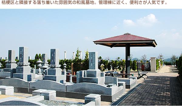 終活_金剛生駒霊園_08
