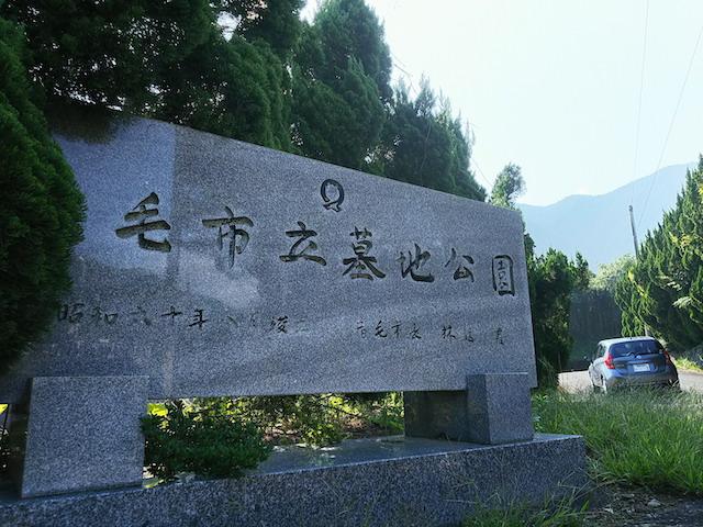 宿毛市立墓地公園-02