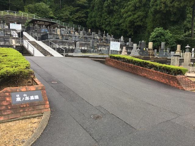 越前市営 佐山鹿ノ楽墓園03
