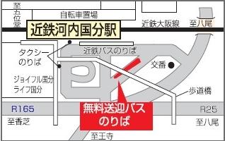 大阪柏原聖地霊園バス3