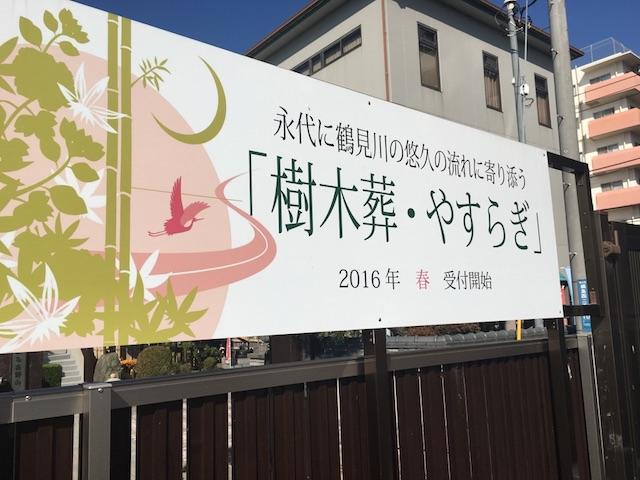 久光院(樹木葬・やすらぎ)01