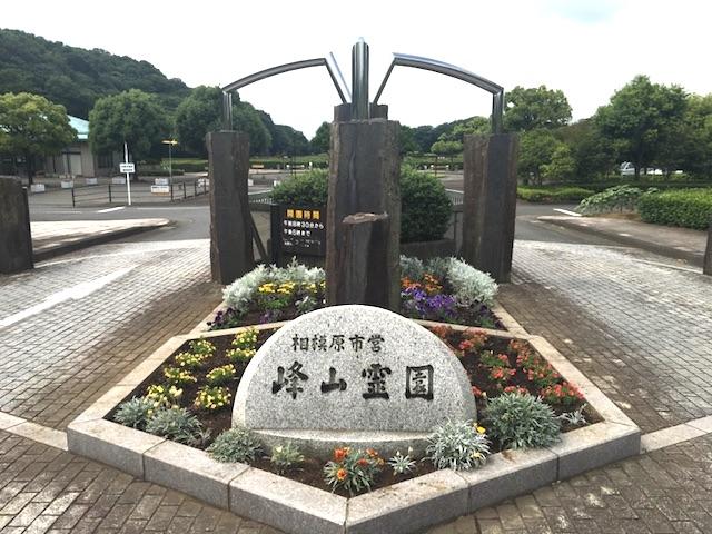 相模原市営 峰山霊園07
