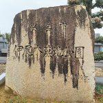 伊尾木墓地公園