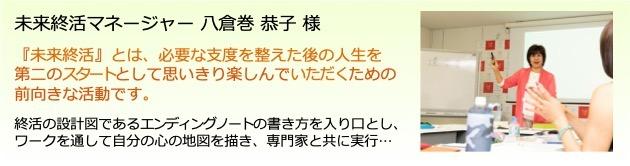 未来終活マネージャー