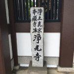 浄光寺墓地