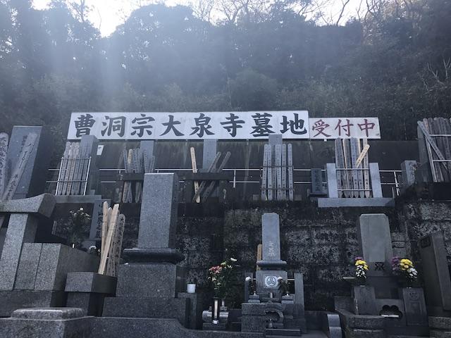 大泉寺墓地−霊園全体2