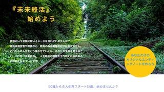 東久留米市の未来終活マネージャー八倉巻恭子_HP