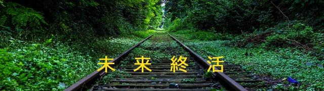 未来終活_03