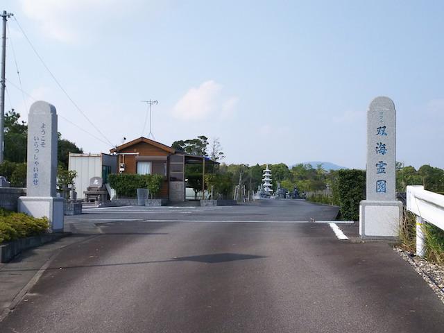 四万十・双海霊園02