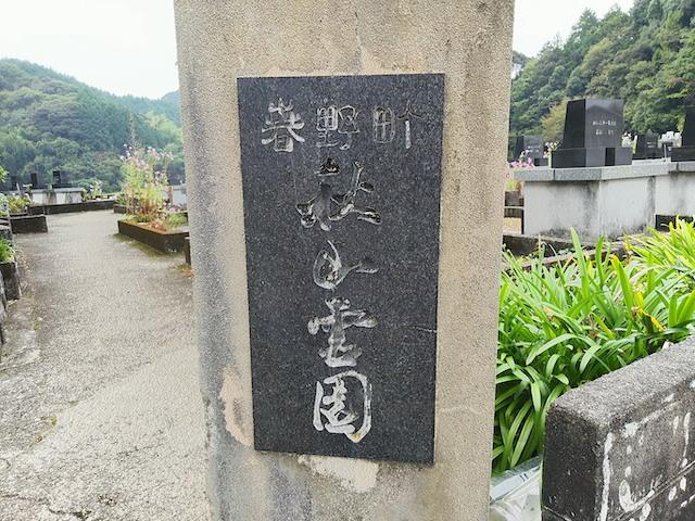 高知市営上秋山墓地1