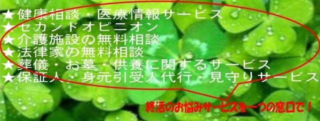 終活協議会・野田_01