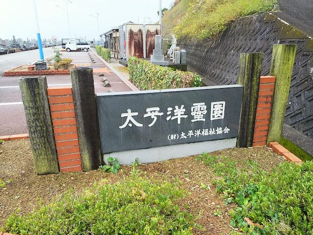 太平洋霊園12