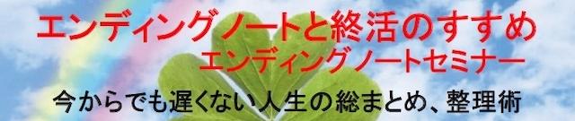 終活協議会・野田_03
