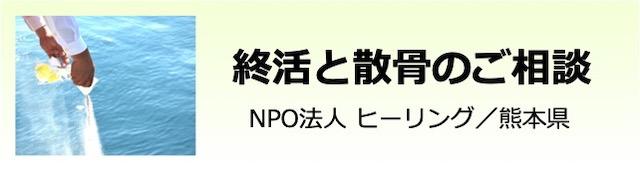 終活と散骨NPO法人