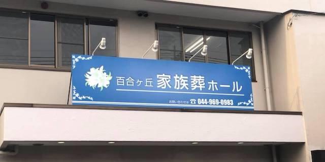 百合ヶ丘家族葬ホール_04