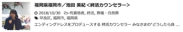 福岡・終活カウンセラー・池田 美紀