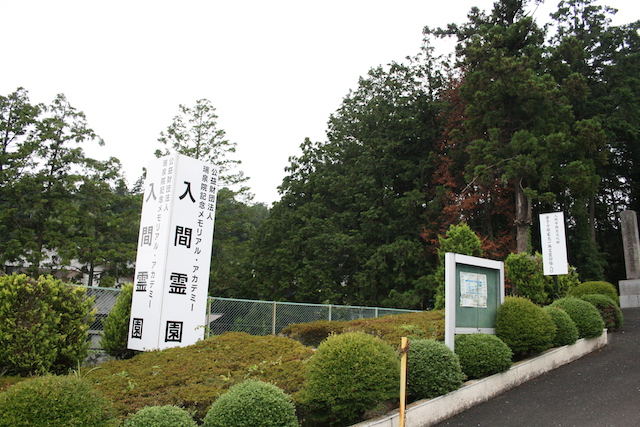 入間霊園−入り口