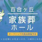 百合ヶ丘家族葬ホール_01