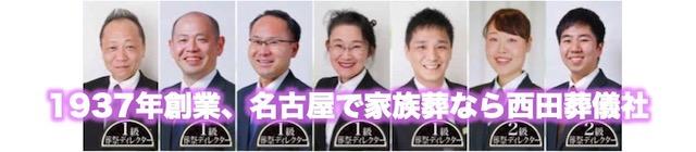 名古屋の家族葬・西田葬儀社