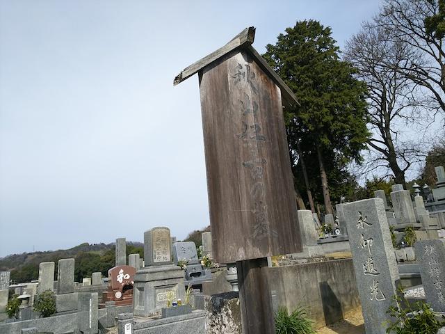松山市営 鷺谷墓地11