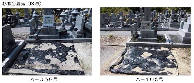 広島市営 杉並台墓苑(区画)