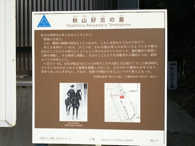 松山市営 鷺谷墓地09